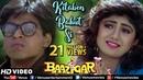 Kitaben Bahut Si -HD VIDEO SONG | Shahrukh Khan Shilpa Shetty | Baazigar | Bollywood Hindi Song