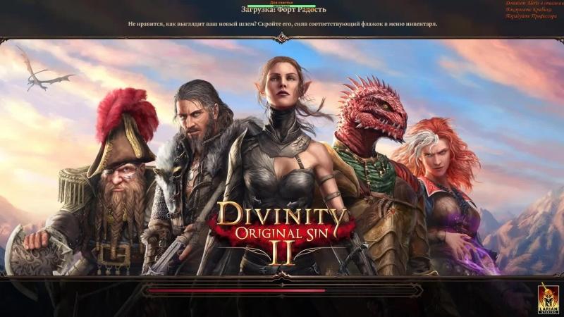 RU Divinity Original Sin 2 008 Тактика Гулкие топи Помогаем повстанцам
