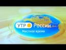 Моя версия заставки Утро России - Местное время 2018-н.в.
