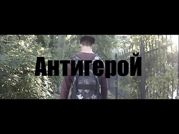 АнтигероЙ