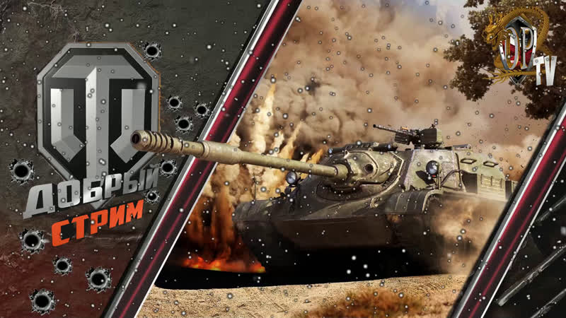 Добрый на ПТ (World of Tanks عالم الدبابات)