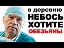 Кардиохирург Бокерия ПАРАДОКС ДЕРЕВЕНЩИНЫ и ОБРАЗОВАННЫХ ДОЛГОЖИТЕЛЕЙ