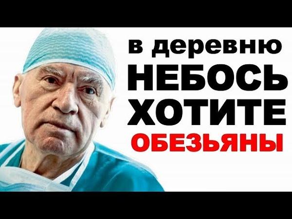 Кардиохирург Бокерия: ПАРАДОКС ДЕРЕВЕНЩИНЫ и ОБРАЗОВАННЫХ ДОЛГОЖИТЕЛЕЙ