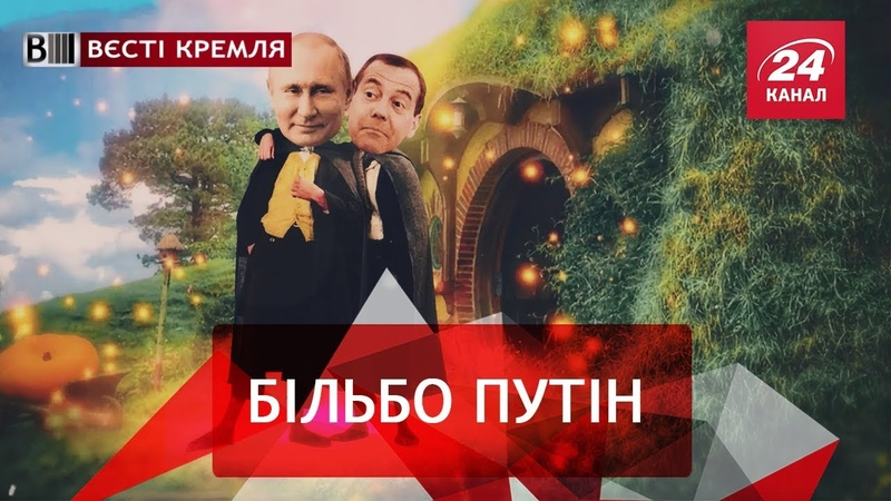 Навіщо Путіну печери, Вєсті Кремля, 20 листопада 2018