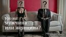 Александр Литвин о мужчинах и женщинах