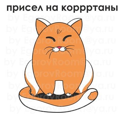 Рома Егоров