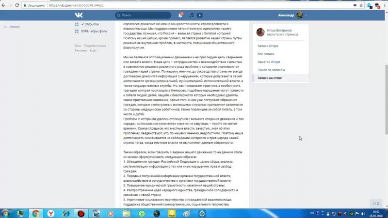 В Гласе Народа Кемеровская область не знают законов собственной страны!