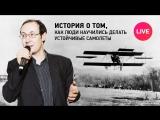 История о том, как люди научились делать устойчивые самолеты