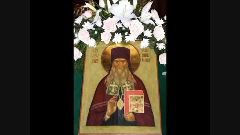 Жития Святых. Святитель Феофан Затворник, Вышенский, епископ. 1894