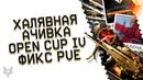 ХАЛЯВА С РЕДКОЙ АЧИВКОЙ МНОГИМ ИГРОКАМ ВАРФЕЙС!WARFACE OPEN CUP 14!ФИКС PVE!УДАЛЕНИЕ ПЛАТФОРМЫ С РМ!