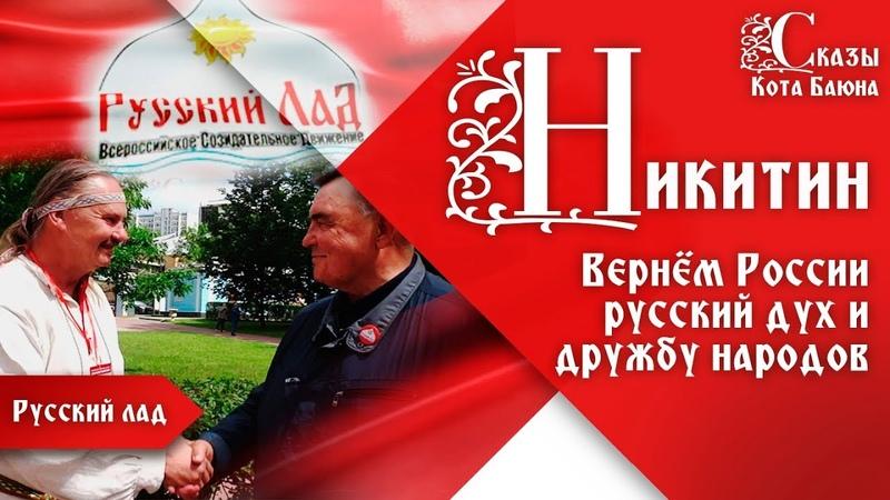 Что такое Русский лад? Никитин - второй человек в КПРФ / Сказы Кота Баюна