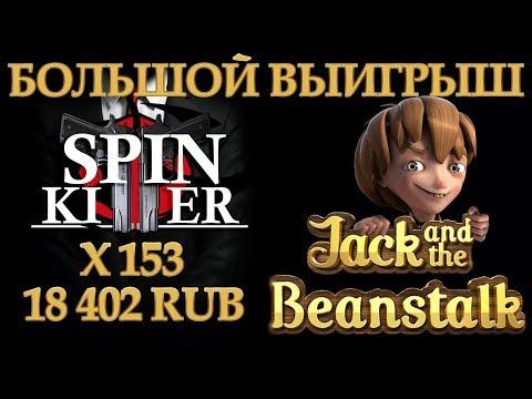 Большой выигрыш в слоте Jack and the Beanstalk! Джек и бобовый стебелёк