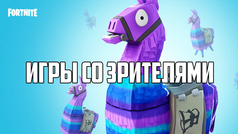 ИГРЫ СО ЗРИТЕЛЯМИ(ПОСЛЕДНИЕ) | 7 СЕЗОН | FORTNITE(PVP) | MadSTV.ru