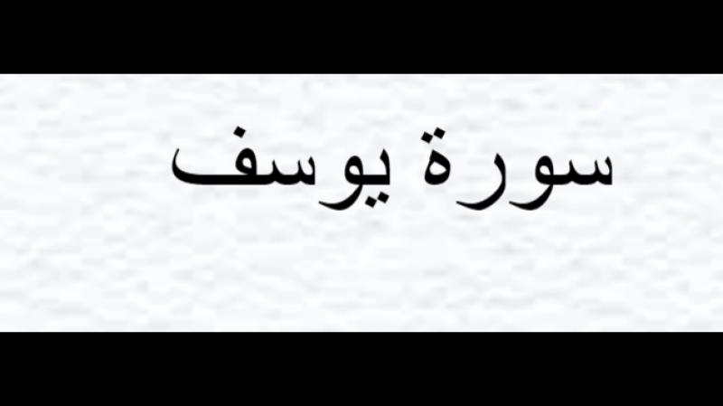 يوسف. (Joseph]quran in English Suratاينكليزى What is Quran Quran is the word of God God sent down to the Prophet Mohammad
