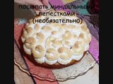 Пирог с киви и безе