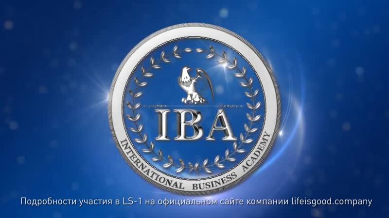 Семинар руководителей Leader Ship - I в Москве от холдинга Life is Good и академии IBA