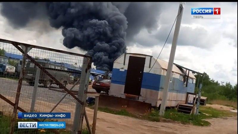 Сегодня в Кимрском районе тушили крупный пожар