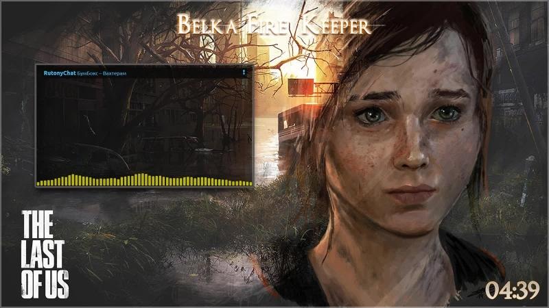 [PS4 Pro] Опасный путь вместе с Элли ʕ◉ᴥ◉ʔ [The Last of Us] [part 2]