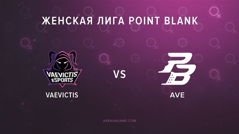 Vaevictis.female vs Ave Женская лига IV сезона Arena4game