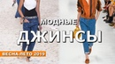 Какие джинсы модные в сезоне весна-лето 2019 / Тренды, Обзор новые фасоны Топ-20