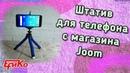 Тренога (штатив, трипод) для телефона с сайта Joom