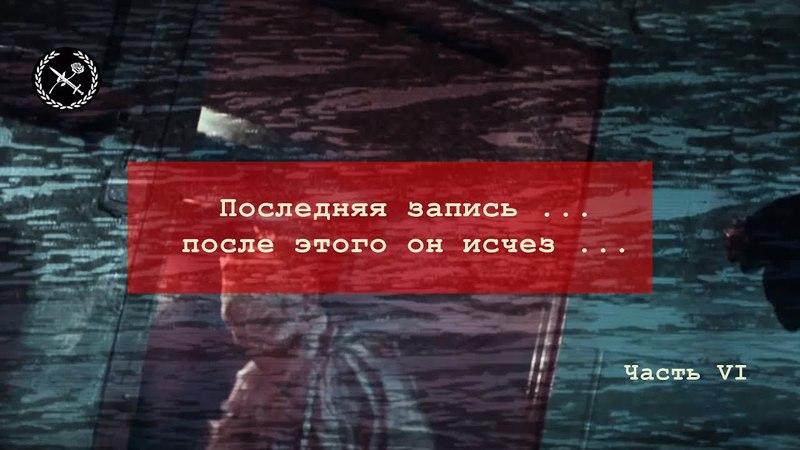 Дневник Гурова Часть VI после этого он исчез ...
