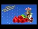 Красивое необычное оригинальное поздравление с Днем Рождения ЖЕНЩИНЕ _144p.3gp