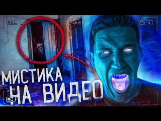 Дима Масленников Необъяснимая МИСТИКА на ВИДЕО GhostBuster За Гранью