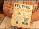В свете старого фонаря Почетный гражданин г. Великие Луки А.П. Лопырев, часть II