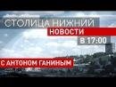 «Столица Нижний» выпуск новостей 20 июля 2018 года