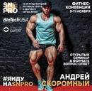 Андрей Скоромный фото #5