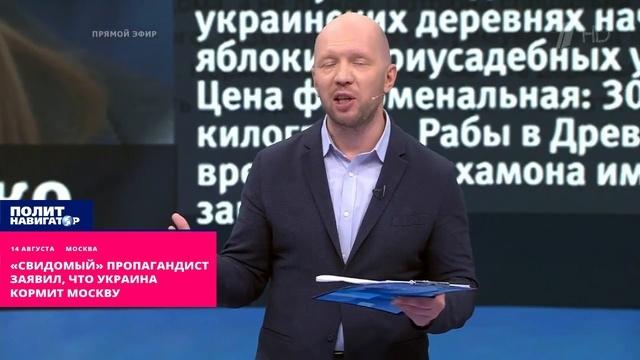 «Свидомый» пропагандист заявил, что Украина кормит Москву