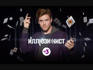 Сериал «Иллюзионист» | Премьера на ТВ-3 с 10-го декабря в 18:30