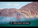 Мартин Стрел - лучший спортсмен планеты