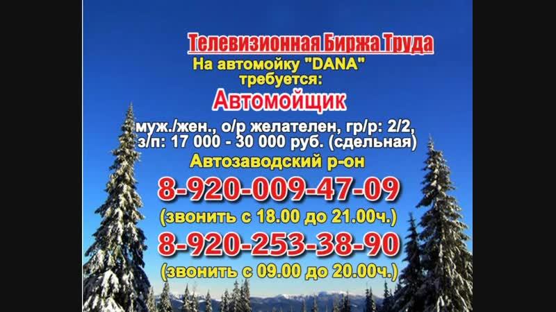 17 января _13.15_Работа в Нижнем Новгороде_Телевизионная Биржа Труда