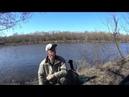 Первая рыбалка на фидер.Открытие сезона.Река Дон.