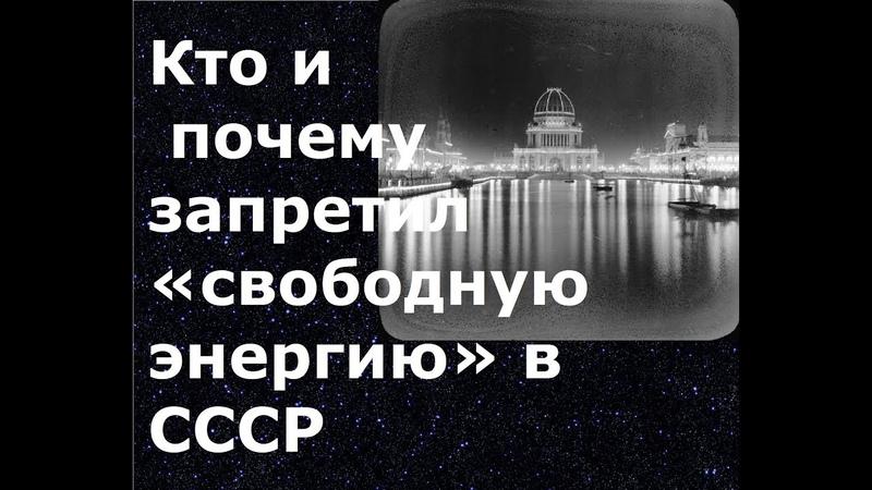 Кто запретил свободную энергию в СССР