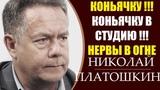 Николай Платошкин Нервы в Огне !!! Платошкин против сенатора Тарло. 20.05.2019