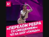 Валерия Юдина покидает проект «Танцы» на ТНТ