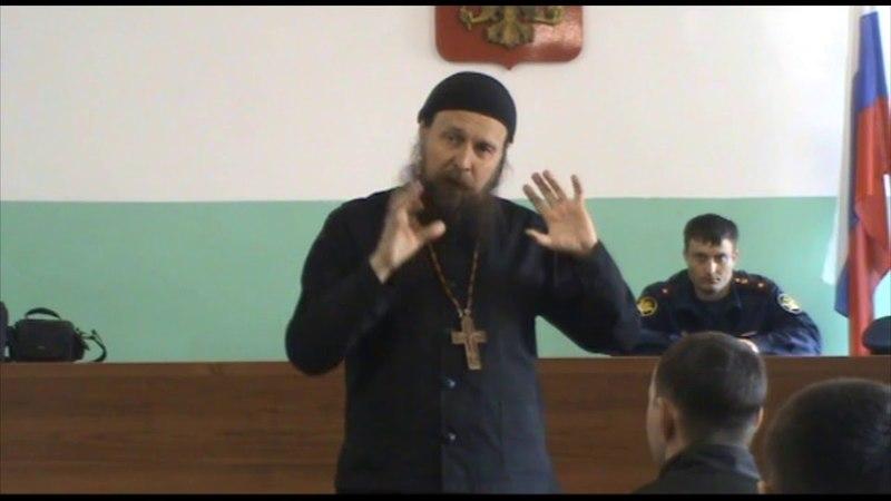 Лекция о.Аверкия (Белова) в ФКУ ИК-31 с.Чугуевка