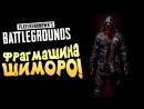 ВОЗВРАЩЕНИЕ ШИМОРО! - ФРАГМАШИНА! - ЭПИЧНЫЙ Battlegrounds