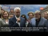 Победа на выборах Мэра Москвы