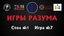 Игры Разума 2-й тур 30.06.2018 Стол №1. Игра №7