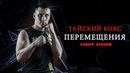 Перемещения в муай-тай, боксе и кикбоксинге | Александр Панов