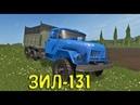 Грузовик ЗИЛ 131 для Farming Simulator 2017