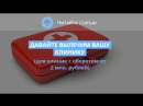 Давайте вылечим вашу клинику (для клиник с оборотом от 2 млн. рублей)
