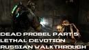 Dead Space Мертвый Космос - Прохождение - Глава 5 Смертельное пристрастие с комментариями