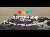 Музыка из рекламы Детский мир Осень (2018)