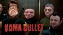 Кама Пуля снялся в Голливуде.