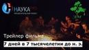 7 дней в 7 тысячелетии до н. э. - Трейлер 7 days in the 7th millennium BC - Trailer